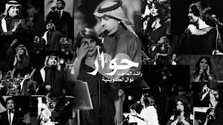 حوار موسيقي - نوال الكويتية و راشد الماجد