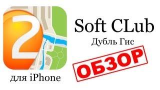 Обзор игр и приолжений для iPhone - 2 Gis (Дубль Гис)