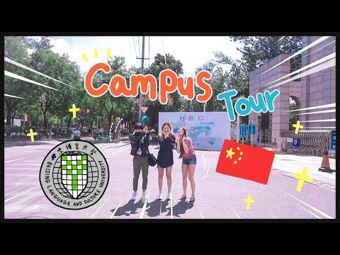 BLCU Campus Tour เรียนต่อจีนเมืองปักกิ่ง 北京语言大学 | Goongging X REALSIA