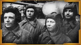 Танковые асы: Лавриненко Дмитрий Федорович - 52 танка