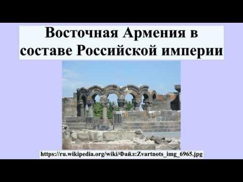 Восточная Армения в составе Российской империи
