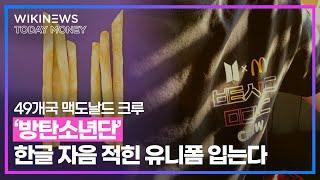 49개국 맥도날드 크루 '방탄소년단' 한글 자음 적힌 …