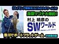 良型マゴチが連発! 村上晴彦SWワールド in 香川 ボートフラットゲームの合間の話