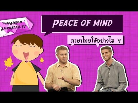 Peace of Mind แปลว่าอะไร