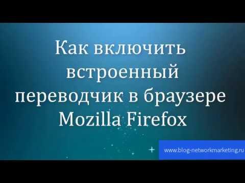 Как активировать встроенный переводчик в Mozilla Firefox
