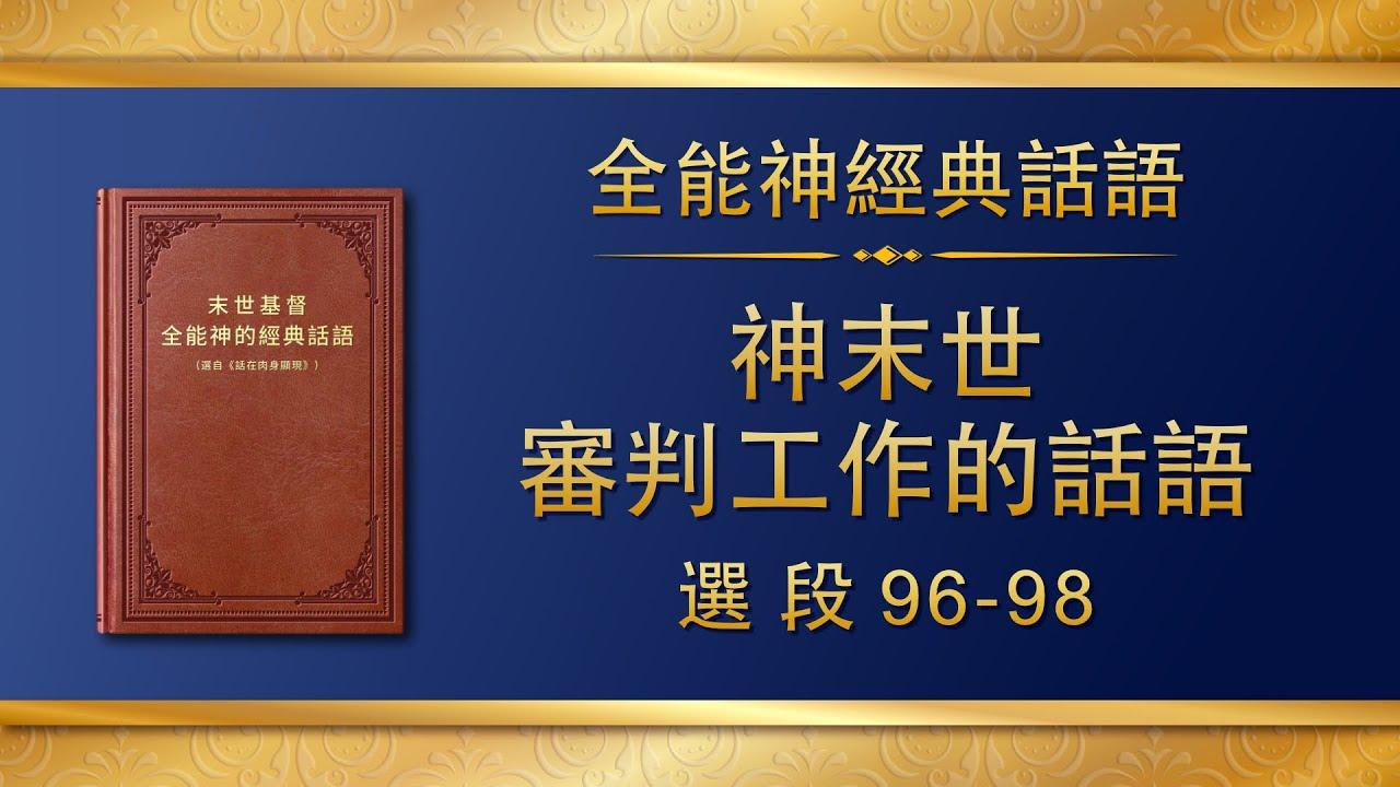 全能神经典话语《神末世审判工作的话语》选段96-98