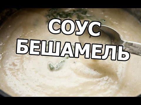 Соус бешамель для лазаньи. Приготовить рецепт соуса легко без регистрации и смс