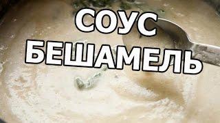 Соус бешамель для лазаньи. Приготовить рецепт соуса легко!