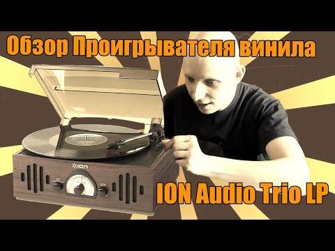 Обзор Проигрывателя Винила/ ION Audio Trio LP