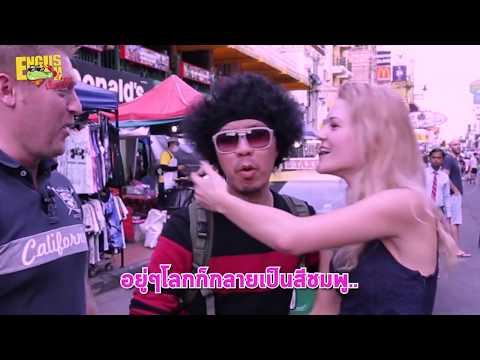 Englishเช็ดเข้ EP 7 เมื่ออดัมให้พล่ากุ้งเล่นมุกฝรั่งกับสาวฝรั่ง !!! แฮ่!!