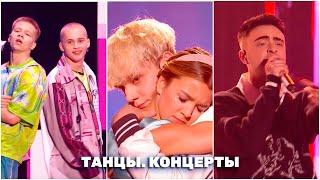ТАНЦЫ на ТНТ. Даня Милохин, Ваня Дмитриенко, Егор Крид