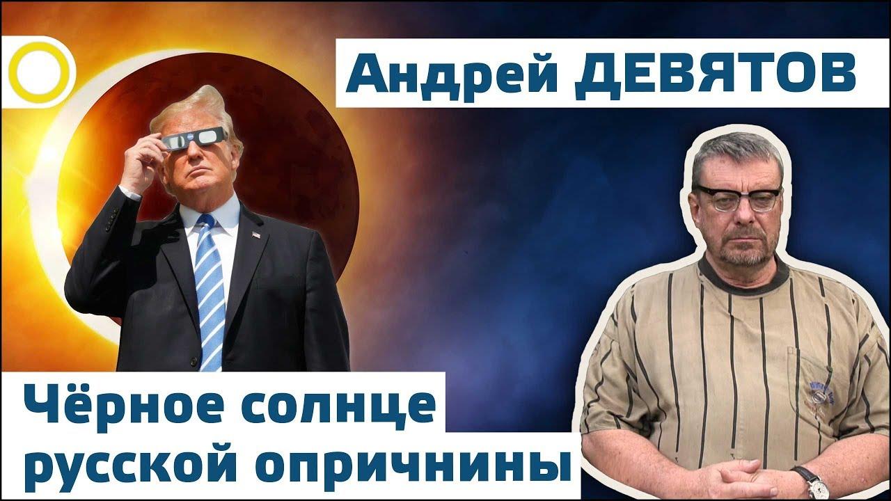 Андрей Девятов: Чёрное солнце русской опричнины
