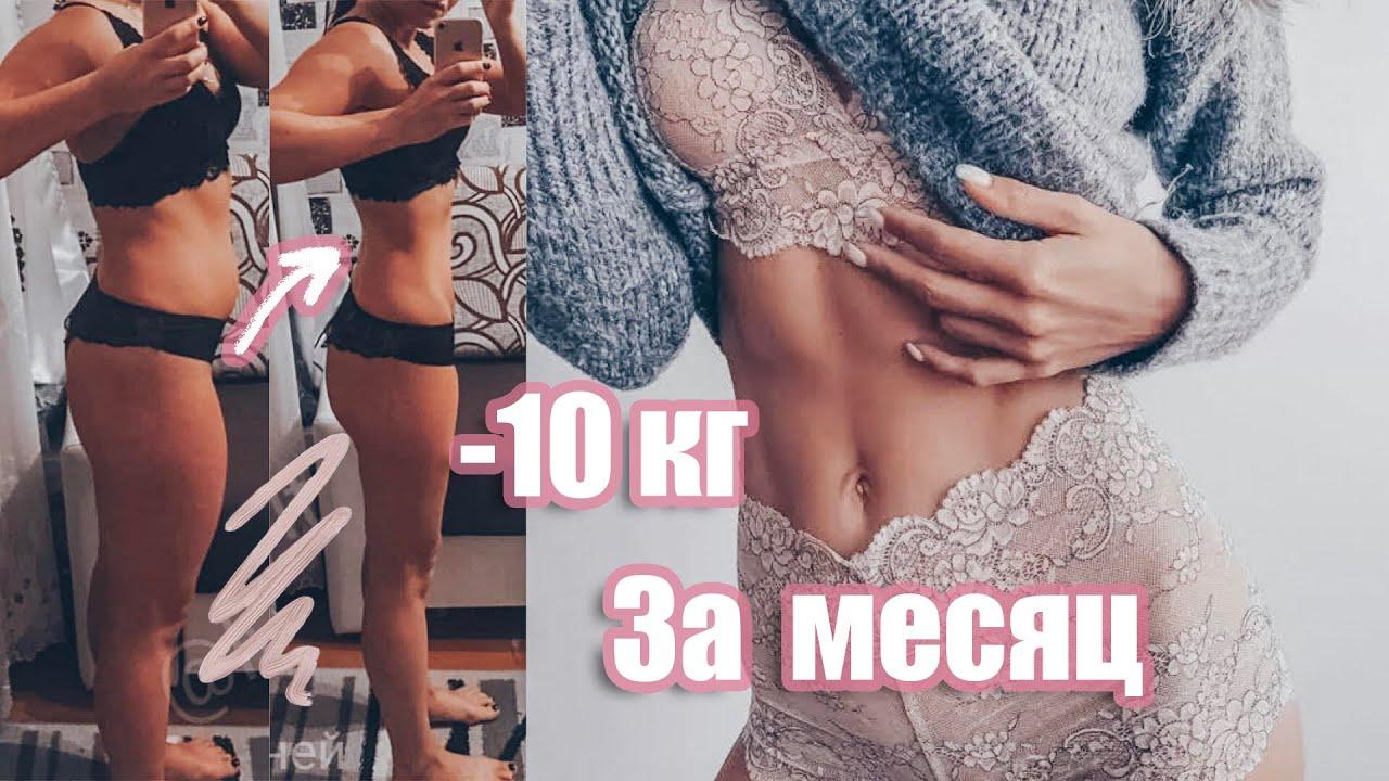 похудеть за полтора месяца на 10