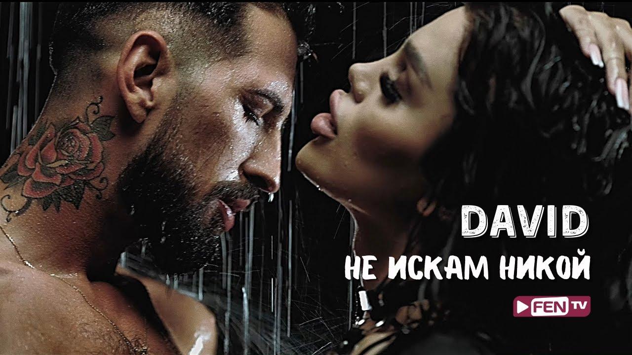 DARKO - Umiram tivko / ДАРКО - Умирам тивко
