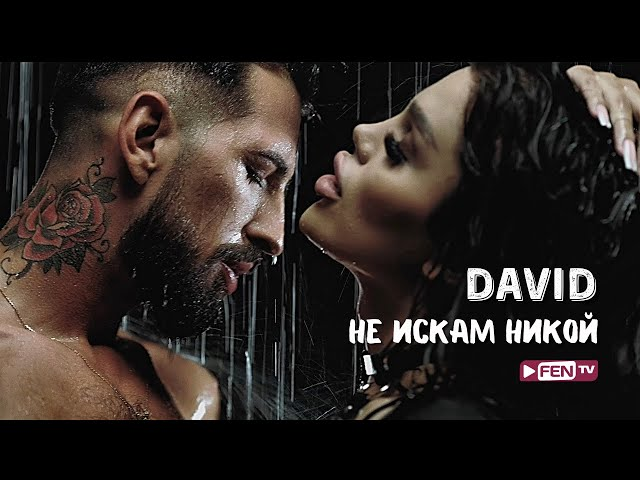 DAVID - Ne iskam nikoy / ДАВИД - Не искам никой