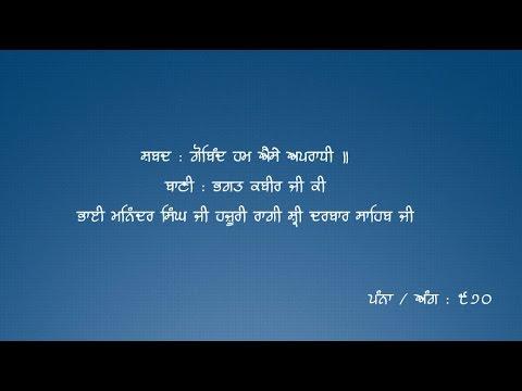 Gobind Hum Aise Apradhi (With Lyrics and Meaning) Bhai Maninder Singh Ji