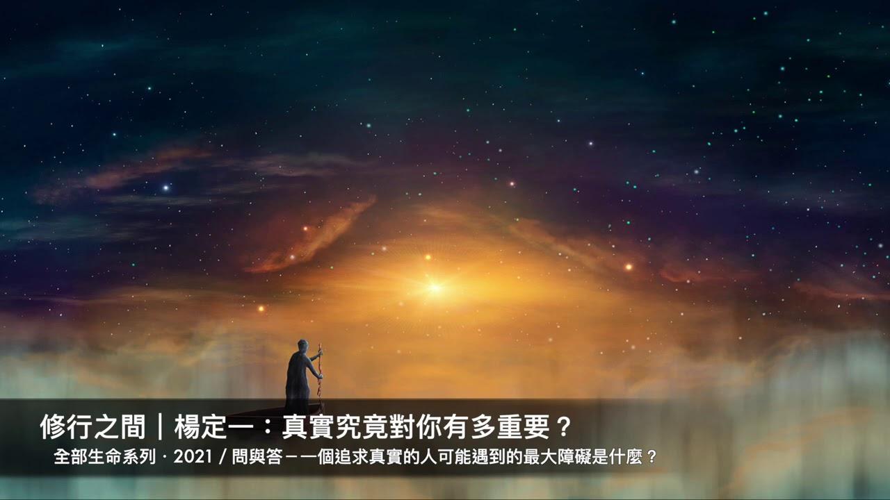 楊定一:真實究竟對你有多重要?-修行之間 (14):一個追求真實的人可能遇到的最大障礙是什麼?
