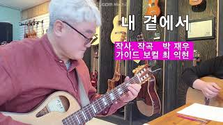 내 곁에서 - 박재우기타 자작곡 가이드 보컬 최익현