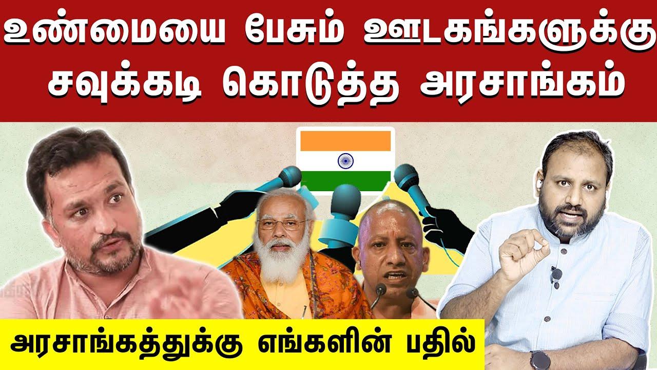 IT Raids On Dainik Bhaskar, Bharat Samachar | Piyush Manush, Rahul Latest Speech | PM Modi