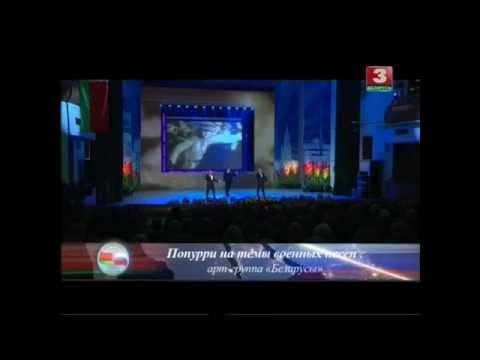 Арт-группа Беларусы - Песни военных лет (попурри)