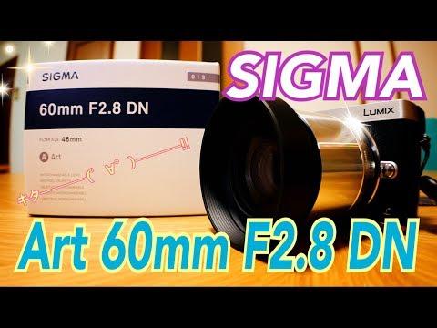 SIGMA Art 60mm F2.8 DN マイクロフォーサーズ用 買ってみた!【GX7mk2】