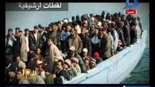 العاشرة مساء| مخاطر ومهازل الهجرة الغير شرعية كما يرويها أحد الأطفال الذين هاجروا إلى إيطاليا