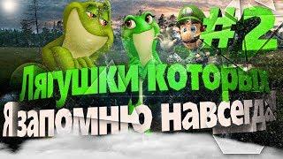 History Show:Лягушки которых я запомню навсегда !!!)