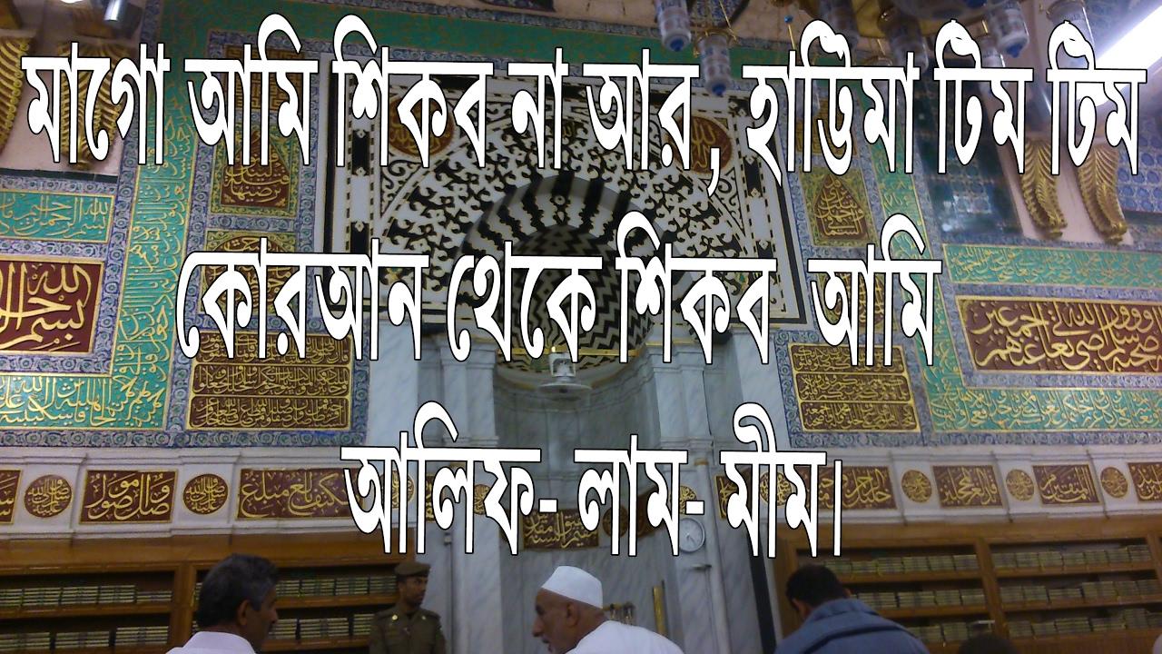 learn quran in bangla pdf