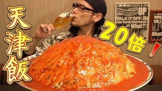 【大食い】天津飯~20人前に巨大化させてみた~