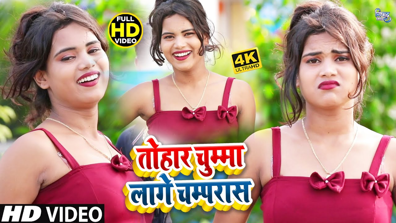 #VIDEO_SONG_2021   तोहार चुम्मा लागे च्यवनप्राश   Tohar Chumma Lage Chyawanprash   Alok Raja #DJGANA