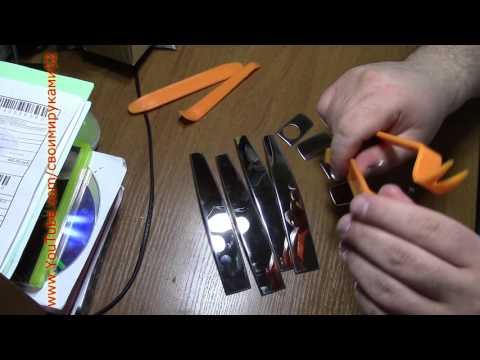 Накладки на ручки шевроле авео т250