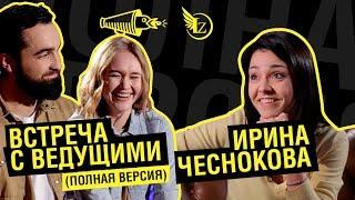 Ирина Чеснокова. Встреча с ведущими | CHKYTM