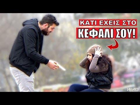 ΚΑΤΙ ΕΧΕΙΣ ΣΤΟ ΚΕΦΑΛΙ ΣΟΥ !!! (prank)