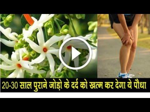 पुरानी से पुरानी गठिया का इलाज ।। Arthritis Treatment in Ayurveda || गठिया का घरेलू उपाय