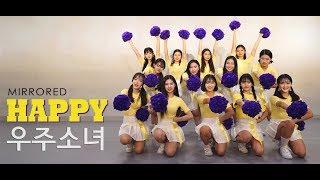 Video [Mirrored ver.] 우주소녀(WJSN) - HAPPY /Dance Cover. download MP3, 3GP, MP4, WEBM, AVI, FLV Maret 2018