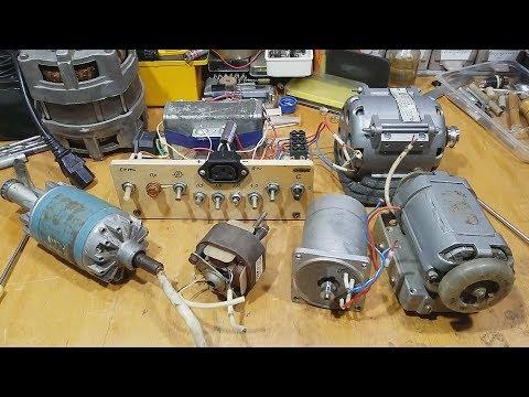Однофазные двигатели. Включаем оптимально. (Обзор)