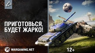 Поле боя — World of Tanks