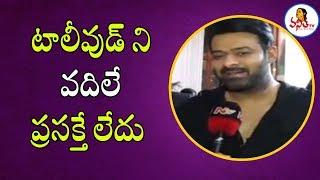 టాలీవుడ్ ని వదిలే ప్రసక్తే లేదు : Prabhas Speaks About BollyWood Entry | VanithaTV