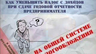 Как уменьшить налог при сдаче годовой отчетности предпринимателя на общей системе налогобложения(http://www.buhuslugi.com.ua +38044 362-0216 Годовая отчетность. Рекомендации для предпринимателей как уменьшить налог..., 2013-10-30T00:42:14.000Z)