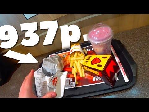 Очень дорогой Burger