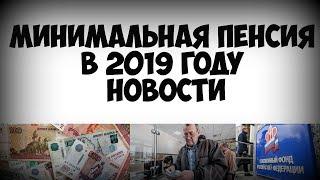 Минимальная пенсия в 2019 году новости