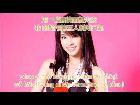 蔡依林Jolin Tsai - 第三人稱 The third person and I Lyrics (Chinese and Pinyin)