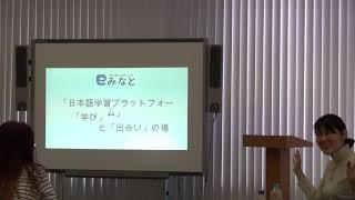 Онлайн-обучение японскому языку от Японского Фонда. Ота Мики.