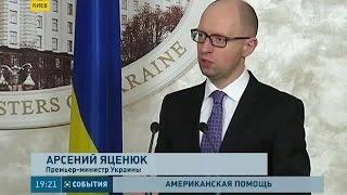 Кредит в два миллиарда долларов Украине дадут США(Но только при условии, если наше правительство проведет реформы, ранее согласованные с МВФ - заявил Арсений..., 2015-01-13T18:19:02.000Z)