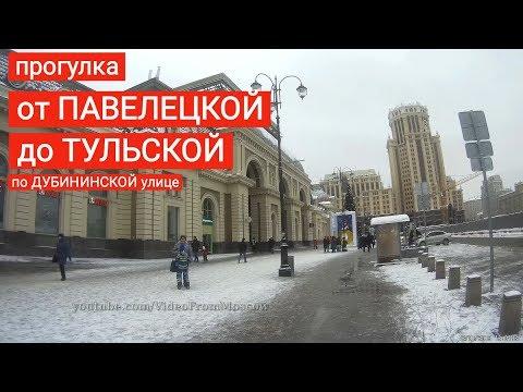 По Дубининской улице от Павелецкой до Тульской // 12 января 2019