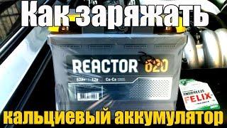 Как заряжать кальциевый аккумулятор автомобиля - ПРАВИЛЬНО! Просто о сложном(Подробная инструкция цикла заряда кальциевого аккумулятора автомобиля. Заряжаем правильно! Постоянная..., 2016-12-28T17:43:38.000Z)