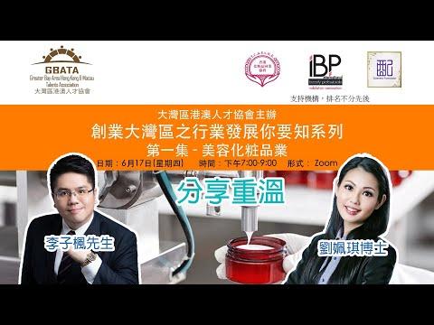 【影片重溫】創業大灣區行業分享 - 美容化粧品業 x 商業國情