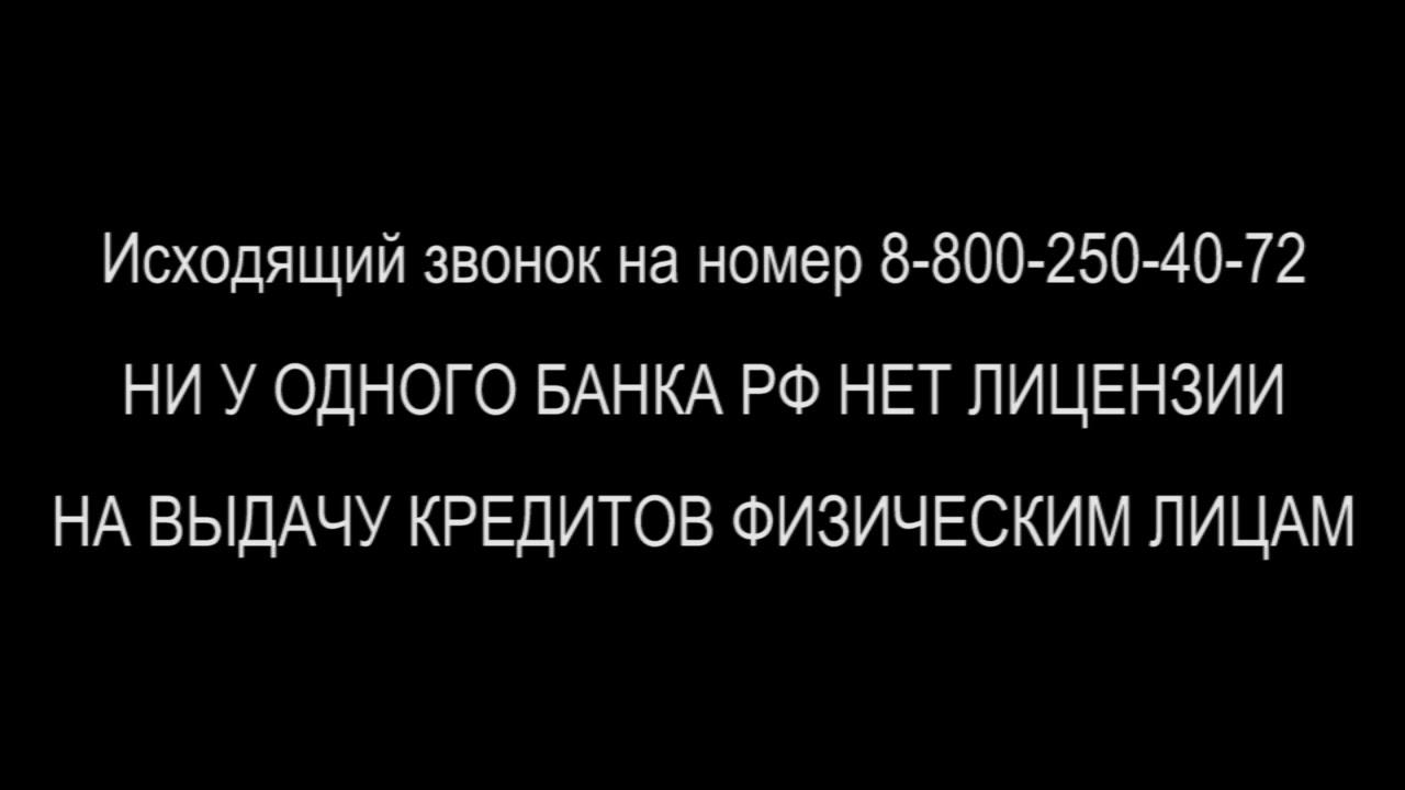 лицензия на выдачу кредитов сбербанка россии где взять кредит без отказа в дубне