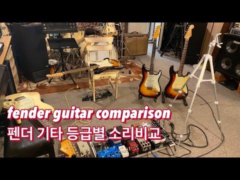 fender guitar 등급별 소리차이 비교!! (fender stratocaster comparison)