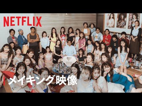 """『全裸監督 シーズン2』メイキング映像:""""ダイヤモンド映像""""スタッフ大集結‼ - Netflix"""